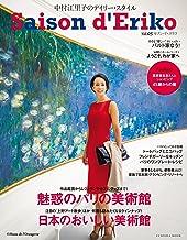 表紙: セゾン・ド・エリコ Vol.5 (扶桑社ムック) | 中村 江里子
