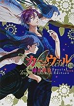 カーニヴァル 24巻 特装版 (ZERO-SUMコミックス)