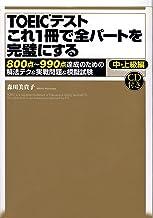 表紙: 【音声DL付】 TOEICテスト これ1冊で全パートを完璧にする | 森川美貴子