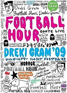 ドレキグラム'09 [DVD]