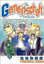 表紙: Gemeinschaft: 5 (ZERO-SUMコミックス) | 佐伯 弥四郎