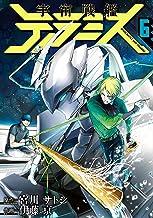 表紙: 宇宙戦艦ティラミス 6巻: バンチコミックス | 伊藤亰
