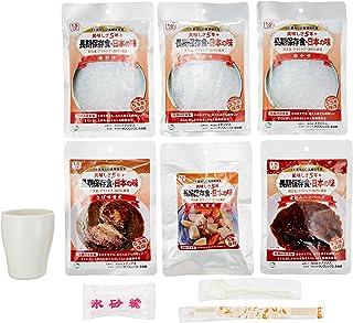 永谷園監修製造 信頼の日本製 5年間美味しさを保つ究極の非常食 1人1日セット 日本災害食大賞女子栄養大学学長賞受賞品