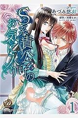 S系貴公子のお気に入り【分冊版】1 (乙女ドルチェ・コミックス) Kindle版
