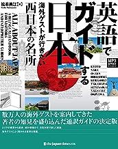 表紙: 英語でガイドする日本――海外ゲストが行きたい西日本の名所 | 松本美江