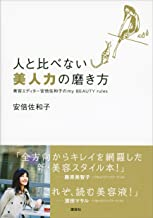 表紙: 人と比べない美人力の磨き方 美容エディター安倍佐和子のmy BEAUTY rules (講談社の実用BOOK) | 安倍佐和子
