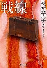 表紙: 戦線 (中公文庫) | 林芙美子