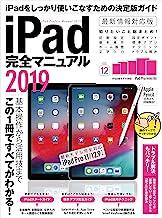 表紙: IPad完全マニュアル2019 | standards