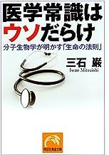 表紙: 医学常識はウソだらけ (祥伝社黄金文庫) | 三石巌