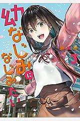幼なじみになじみたい 3 (MFコミックス フラッパーシリーズ) Kindle版