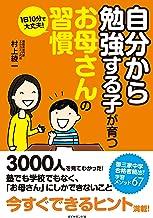 表紙: 1日10分で大丈夫!「自分から勉強する子」が育つお母さんの習慣 | 村上綾一