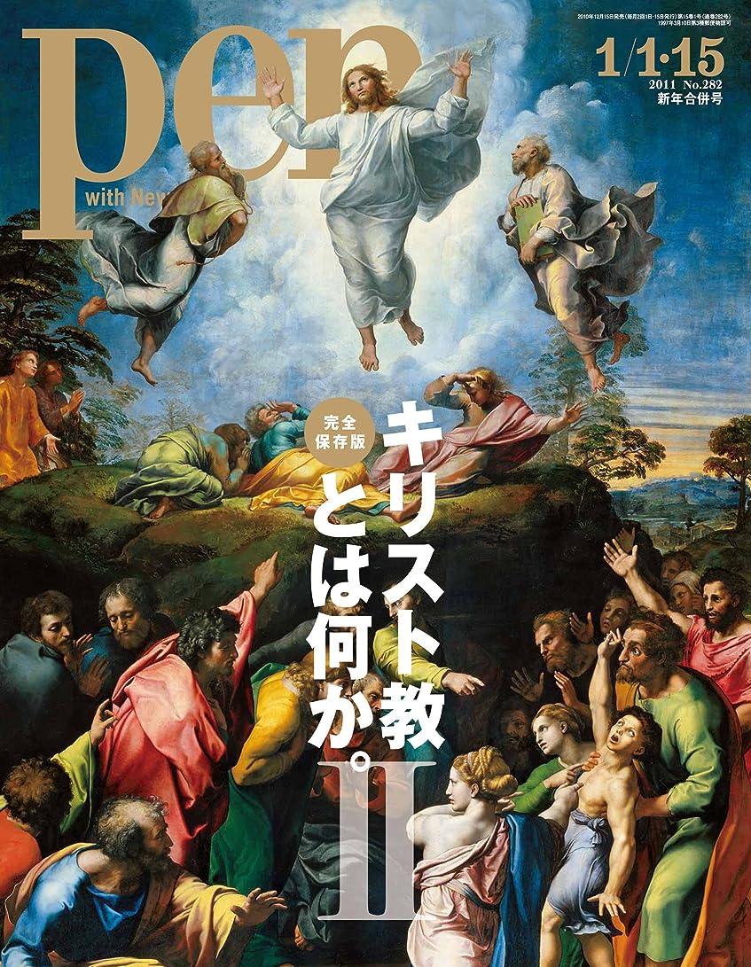 シリング不格好分割Pen (ペン) 2011年 1/1?15号 [雑誌]