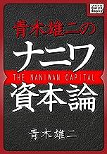 表紙: 青木雄二のナニワ資本論 (impress QuickBooks) | 青木 雄二