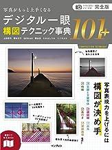 完全版 写真がもっと上手くなる デジタル一眼 構図テクニック事典101+ 写真がもっと上手くなる101シリーズ