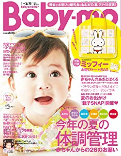 Baby-mo(ベビモ) 2019年 07月夏秋号
