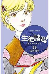 生徒諸君! 最終章・旅立ち(29) (BE・LOVEコミックス) Kindle版