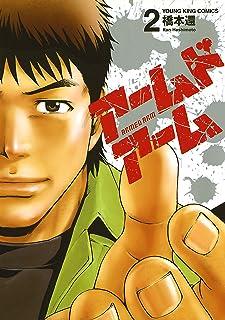 アームドアーム(2) (ヤングキングコミックス)
