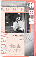 ユリイカ2020年1月号 特集=和田誠――1936-2019