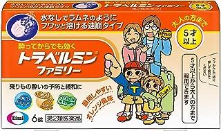 【第2類医薬品】トラベルミン ファミリー 6錠