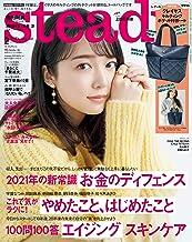 表紙: Steady. 2021年2月号 [雑誌] | steady.編集部