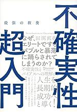 表紙: 最強の教養 不確実性超入門 | 田渕直也