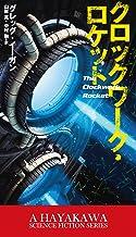 表紙: クロックワーク・ロケット (新☆ハヤカワ・SF・シリーズ) | 山岸 真