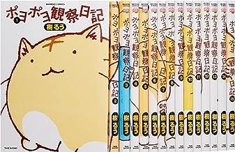 ポヨポヨ観察日記 コミック 全15巻完結セット (バンブーコミックス)