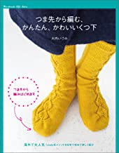 表紙: つま先から編む かんたん、かわいいくつ下   大内いづみ