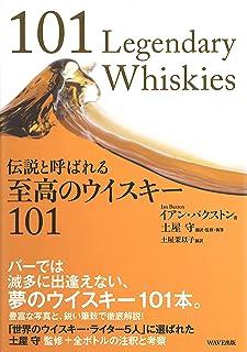 伝説と呼ばれる 至高のウイスキー101