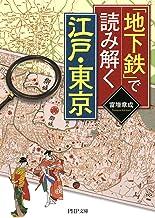 表紙: 「地下鉄」で読み解く江戸・東京 PHP文庫   富増 章成