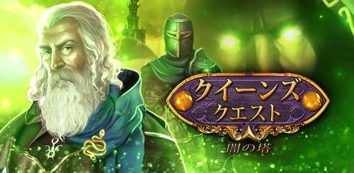 『クイーンズクエスト:闇の塔』のトップ画像