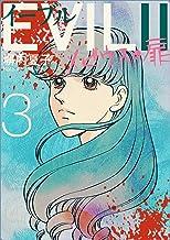 EVILⅡ 〜メビウスの扉〜 3巻