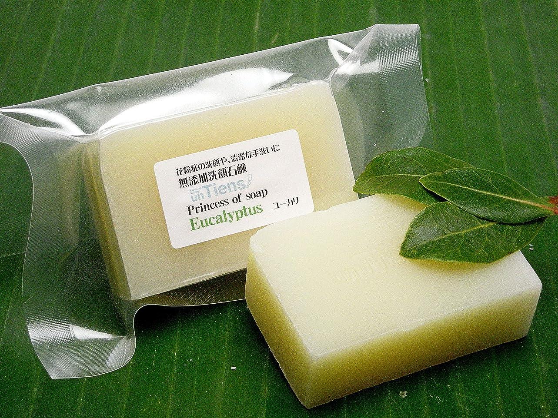 コンパス表示狭い手作り石鹸アンティアン プリンセスオブソープ 「ユーカリ」もっとお得な5個セット225g