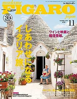 madame FIGARO japon (フィガロ ジャポン) 2019年11月号 特集 しあわせになるイタリア旅。[雑誌] フィガロジャポン