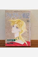 アルスラーン戦記 (13) (あすかコミックスDX) コミック