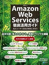表紙: Amazon Web Services徹底活用ガイド(日経BP Next ICT選書) | 日経SYSTEMS