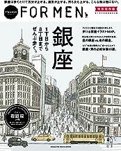 表紙: Hanako FOR MEN 特別保存版 銀座1丁目から8丁目までぜんぶ歩く。 | マガジンハウス
