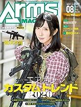 表紙: 月刊アームズマガジン2020年8月号 [雑誌]   アームズマガジン編集部