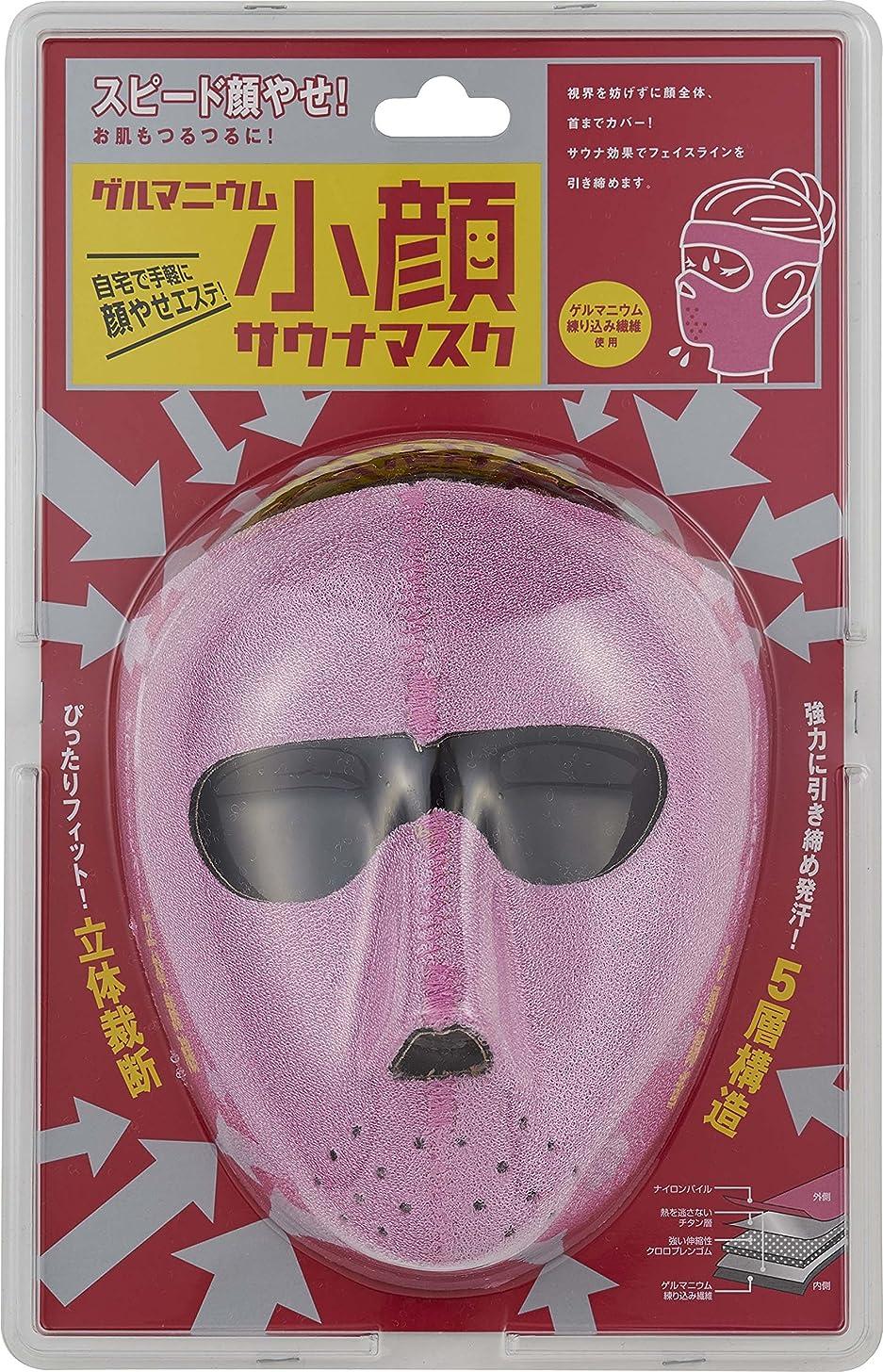 感謝無礼に個人的にゲルマニウム小顔サウナマスク