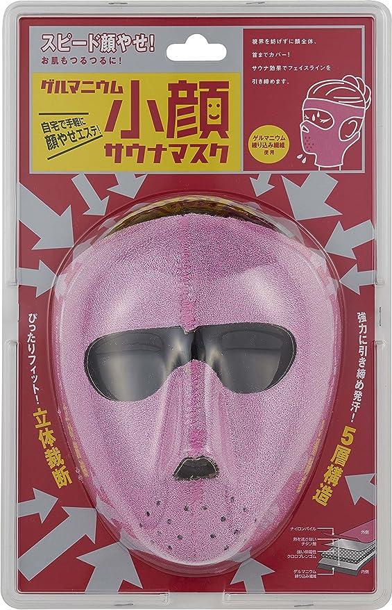 下に向けますリングバックプロテスタントゲルマニウム小顔サウナマスク
