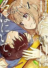 表紙: 甘えたい日はそばにいて。 1巻 (まんがタイムKRコミックス) | 川井マコト