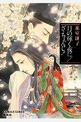 月の輝く夜に/ざ・ちぇんじ! (集英社コバルト文庫) Kindle版