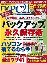 表紙: 日経PC21(ピーシーニジュウイチ) 2019年1月号 [雑誌] | 日経PC21