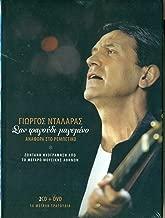 San Tragoudi Magemeno - Afieroma Sto Rembetiko (2cd + DVD 2009)