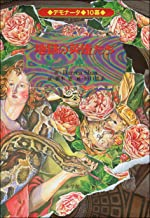 Heroes of hell 10 Demonata (Demonata 10 curtain) (2009) ISBN: 4092903308 [Japanese Import]