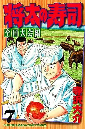 将太の寿司 全国大会編(7) (週刊少年マガジンコミックス)