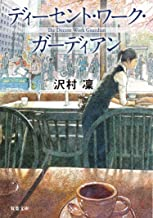表紙: ディーセント・ワーク・ガーディアン (双葉文庫) | 沢村凜