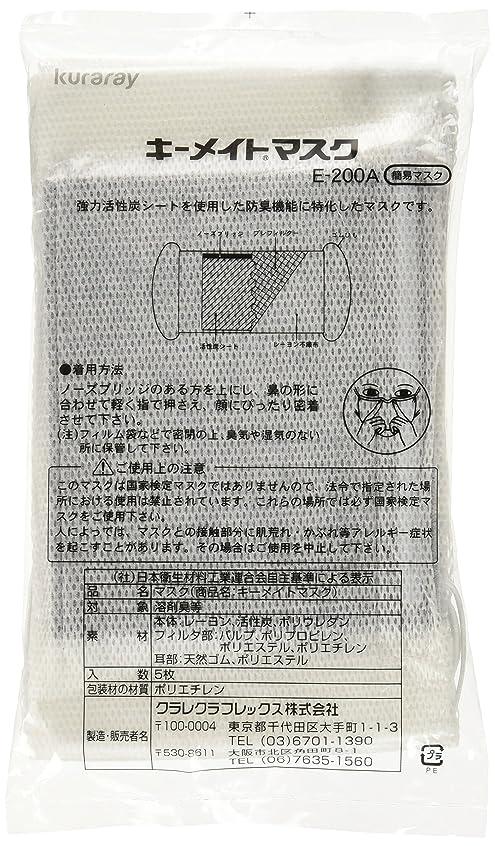 クラレ キーメイトマスク E200A5P