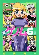 新ゲノム06 (メガストアコミックス)