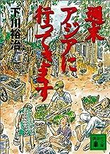 表紙: 週末アジアに行ってきます (講談社文庫) | 下川裕治